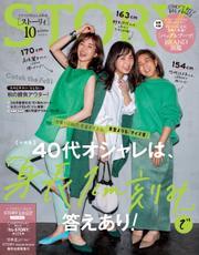STORY(ストーリィ) (2021年10月号) / 光文社