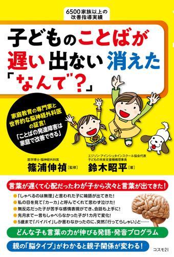 子どものことばが遅い 出ない 消えた 「なんで?」 / 篠浦伸禎