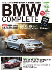 BMW COMPLETE(ビーエムダブリュー コンプリート) (VOL.61)