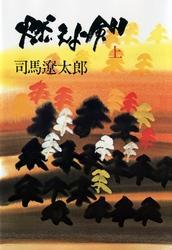 燃えよ剣(上) / 司馬遼太郎