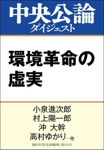 環境革命の虚実 / 小泉進次郎
