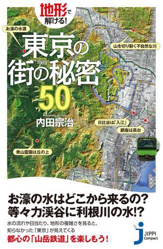 地形で解ける!東京の街の秘密50 / 内田宗治