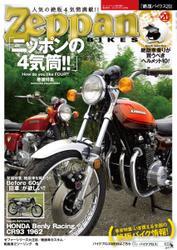 ゼッパンバイクス (20号)
