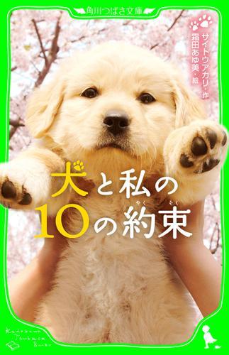犬と私の10の約束 / サイトウアカリ