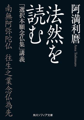 法然を読む 「選択本願念仏集」講義 / 阿満利麿