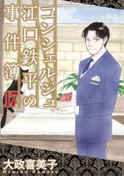 コンシェルジュ江口鉄平の事件簿