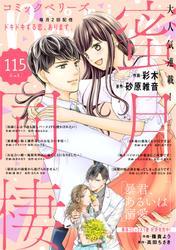 comic Berry's vol.115 / comic Berry's編集部