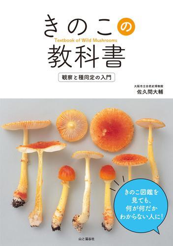 きのこの教科書 観察と種同定の入門 / 佐久間 大輔