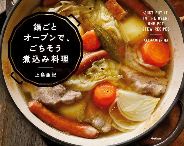 鍋ごとオーブンで、ごちそう煮込み料理 / 上島亜紀