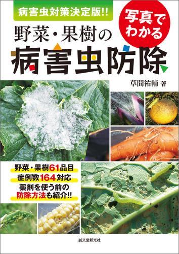 写真でわかる野菜・果樹の病害虫防除 / 草間祐輔