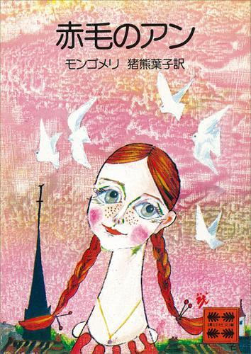赤毛のアン / モンゴメリ