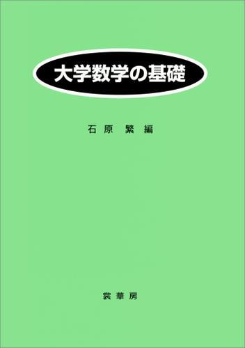 大学数学の基礎 / 石原繁