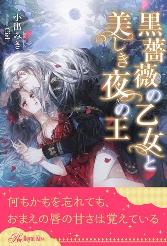 【全1-6セット】黒薔薇の乙女と美しき夜の王【イラスト付】 / 小出みき