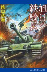 旭日の鉄騎兵(1) / 陰山琢磨