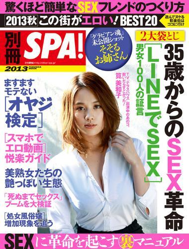 別冊SPA!SEXに革命を起こす裏マニュアル (2014/04/07) / 扶桑社