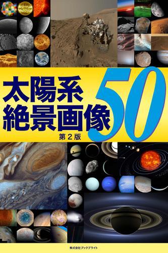 太陽系 絶景画像50【第2版】 / 岡本典明