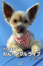 犬の写真集わん!ダフルライフ