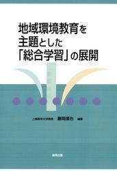 地域環境教育を主題とした「総合学習」の展開 / 藤岡達也
