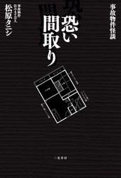 事故物件怪談 恐い間取り / 松原タニシ