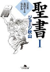 聖書I 旧約篇 姦淫するなかれ / ジョージ秋山