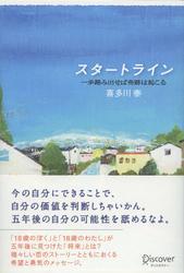 スタートライン / 喜多川泰