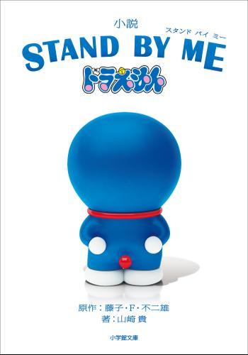 小説 STAND BY ME ドラえもん / 山崎貴