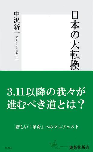 日本の大転換 / 中沢新一