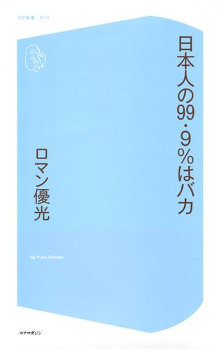 日本人の99.9%はバカ / ロマン優光