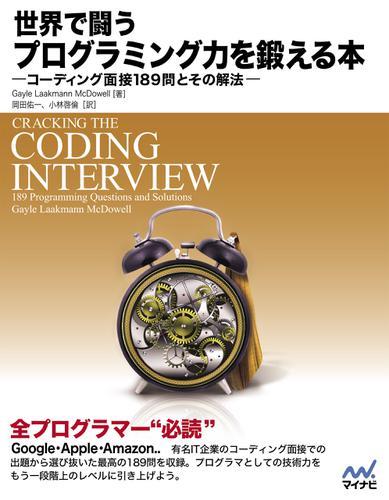 世界で闘うプログラミング力を鍛える本 コーディング面接189問とその解法 / GayleLaakmannMcDowell
