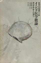科学の名著 第2期<1> インド医学概論 : チャラカ・サンヒター / 矢野道雄