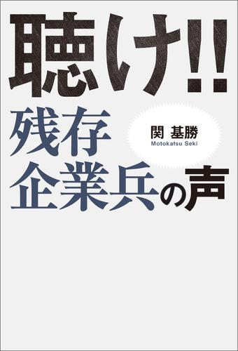 聴け!!残存企業兵の声 / 関基勝