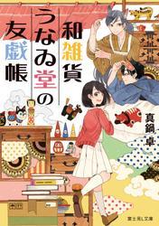 和雑貨うなゐ堂の友戯帳 / 真鍋卓