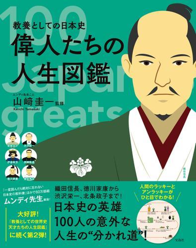 教養としての日本史 偉人たちの人生図鑑 / 山﨑圭一