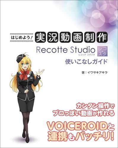 はじめよう!実況動画制作 Recotte Studio使いこなしガイド / イワサキアキラ