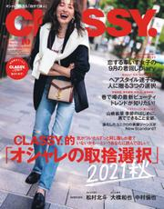 CLASSY.(クラッシィ) (2021年10月号) / 光文社