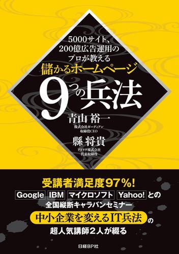 5000サイト、200億広告運用のプロが教える 儲かるホームページ9つの兵法 / 青山裕一