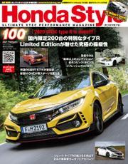 Honda Style (ホンダスタイル) 2021年2月号 Vol.100 / Honda Style編集部
