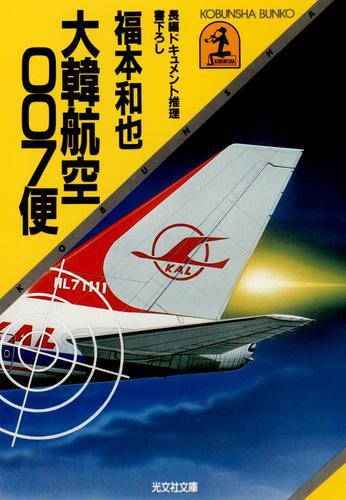 大韓航空007便 / 福本和也
