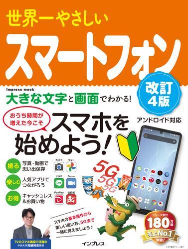 世界一やさしいスマートフォン改訂4版 / TEKIKAKU