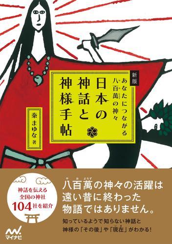 新版 日本の神話と神様手帖 あなたにつながる八百萬の神々 / 秦まゆな