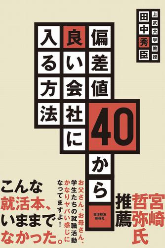 偏差値40から良い会社に入る方法 / 田中秀臣