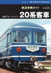 鉄道車両ガイド (vol.24元祖ブルートレイン20系客車) / ネコ・パブリッシング
