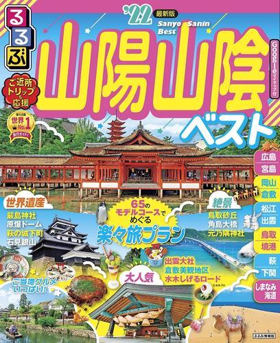 るるぶ山陽 山陰ベスト'22 / JTBパブリッシング