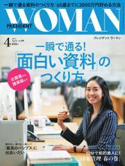 PRESIDENT WOMAN(プレジデントウーマン) (Vol.24)