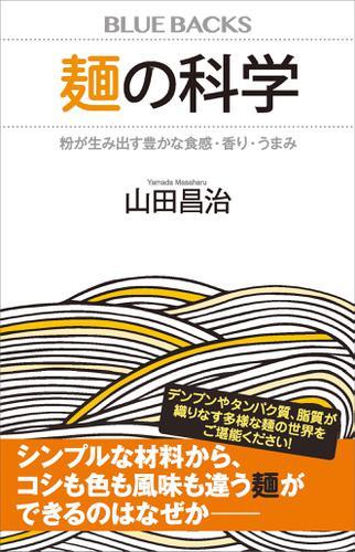 麺の科学 粉が生み出す豊かな食感・香り・うまみ / 山田昌治