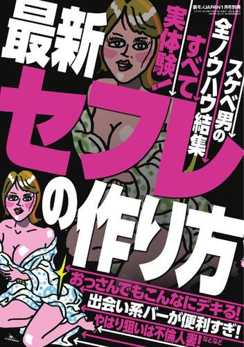 増刊 裏モノJAPAN (ジャパン) (最新セフレの作り方) / 鉄人社