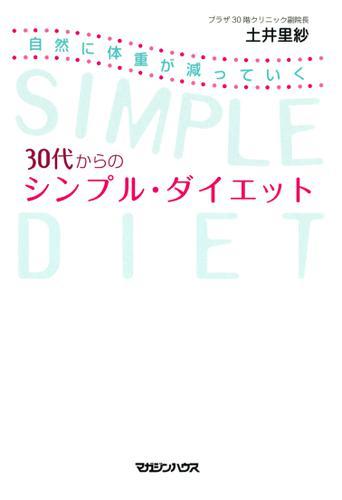 30代からのシンプル・ダイエット 自然に体重が減っていく / 土井里紗