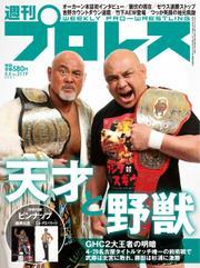週刊プロレス (2021年5/5号) / ベースボール・マガジン社