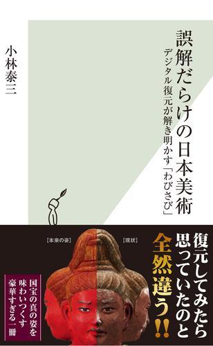 誤解だらけの日本美術~デジタル復元が解き明かす「わびさび」~ / 小林泰三