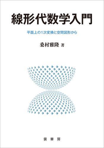 線形代数学入門 平面上の1次変換と空間図形から / 桑村雅隆